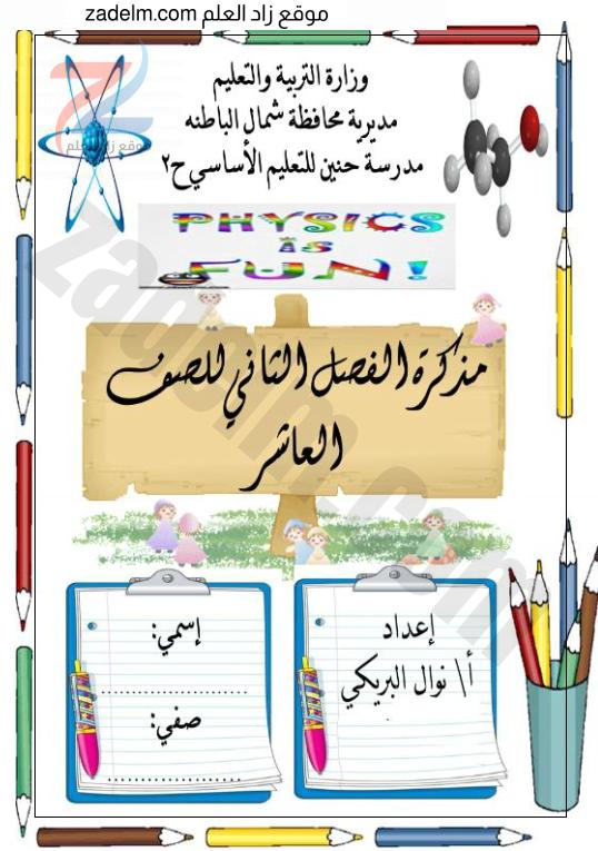 كتيب أنشطة تدريبية لمادة العلوم للصف العاشر
