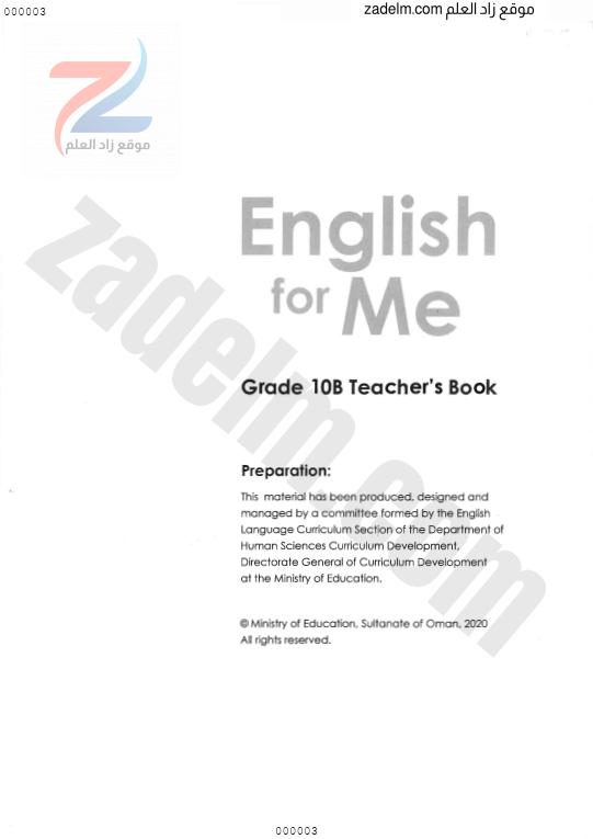 كتاب دليل المعلم لمادة اللغة الانجليزية للصف العاشر