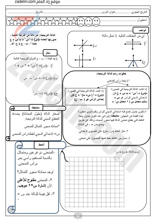 تحضير الكتروني رياضيات للعاشر الفصل الثاني