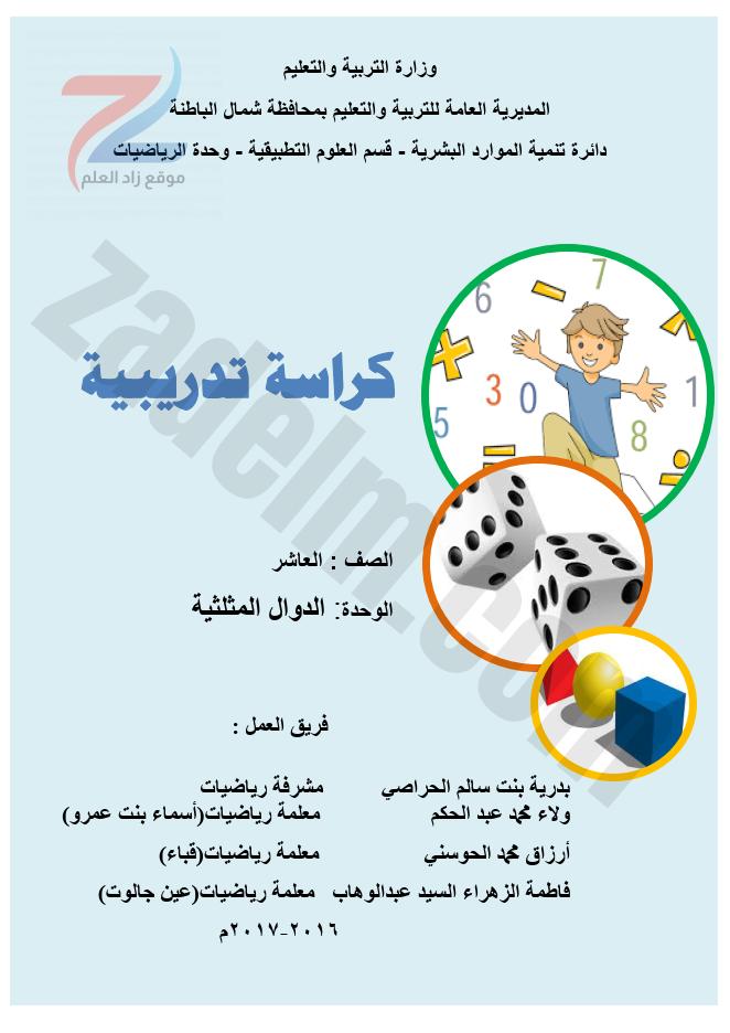 كراسة تدريبية في الدوال المثلثية للصف العاشر