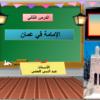 شرح درس الامامة في عمان للصف السادس