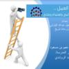 عرض تقديمي سوق العمل توجه عالمي واهتمام وطني