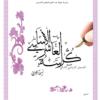 كراسة ملخص اللغة العربية للعاشر الفصل الثاني