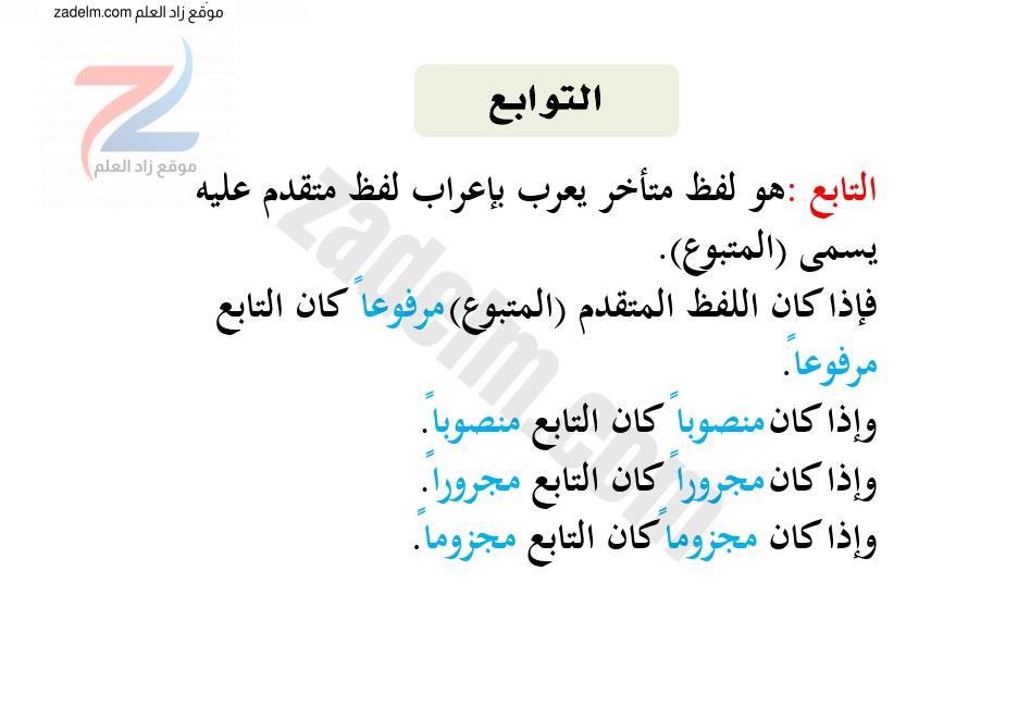 مذكرة شرح للتوابع والنعت والتوكيد لغة عربية العاشر الفصل الثاني