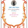 مذكرة شرح كتاب اللغة العربية كاملا للصف العاشر