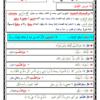 مذكرات لغة الضاد ( قسم القواعد النحوية والصرفية والبلاغة للعاشر