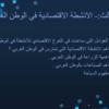 شرح درس الانشطة الاقتصادية في الوطن العربي للصف الخامس