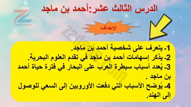 شرح درس أحمد بن ماجد للدراسات الصف الرابع