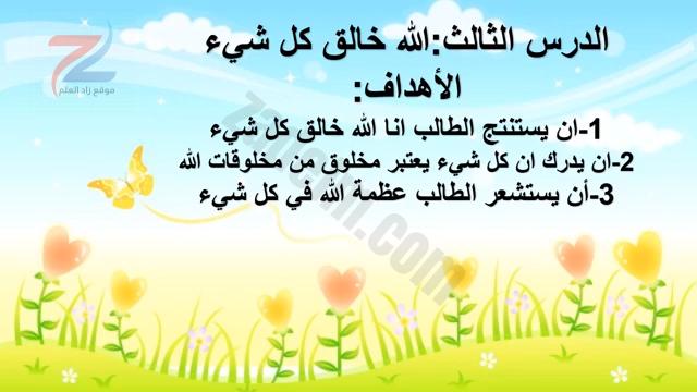 شرح درس الله خالق كل شيء تربية إسلامية للصف الاول