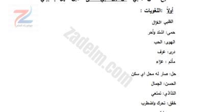 شرح قصيدة هل درى ظبي الحمى للصف التاسع
