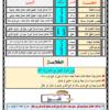 ملخص القواعد النحوية والإملائية للصف التاسع