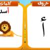 تعليم كتابة الحروف العربية للأطفال وكيفية نطقها