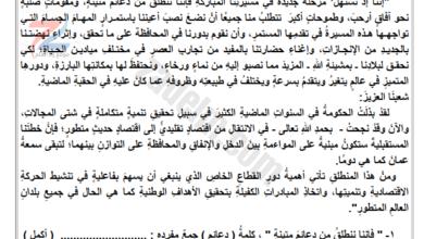شرح اختبارات لمنهج مادة اللغة العربية للثامن
