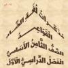 ملخصات مراجعة لغة عربية للثامن