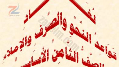 ملخصات شرح القواعد والإملاء لغة عربية للثامن