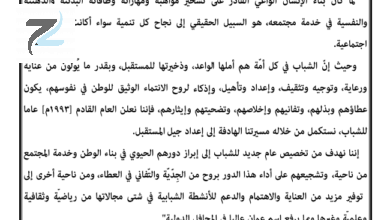 ملف تجميعي لامتحانات مادة اللغة العربية للصف الثامن