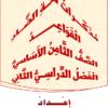 مذكرات وملخصات لمادة اللغة العربية للصف الثامن