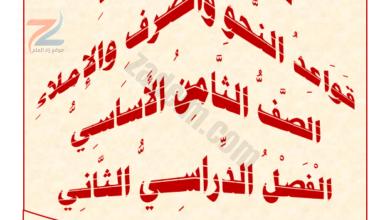 ملخص كتاب اللغة العربية للصف الثامن الفصل الثاني