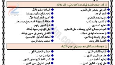 ملخص كتاب اللغة العربية للصف السابع