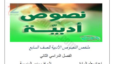 ملخص النصوص الأدبية لمادة اللغة العربية للصف السابع
