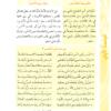 ملخص النصوص الأدبية المطلوبة للحفظ للصف السابع