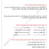 شرح النحو والإملاء لكتاب اللغة العربية للسابع