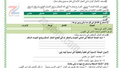 انشطة وتدريبات اختبارات لمادة اللغة العربية للصف السابع