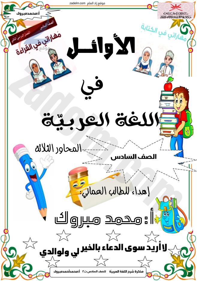 مذكرة الأوائل لمادة اللغة العربية للصف السادس