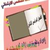 ملزمة تأسيس ومراجعة لغة عربية للسادس