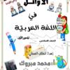 مذكرة للنصوص الادبية لغة عربية للسادس