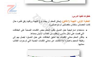 دليل المعلم لكتاب اللغة العربية للسادس القراءة