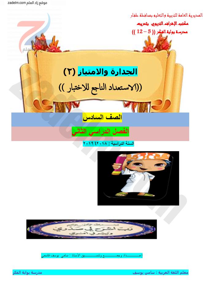مذكرة شرح قواعد الإملاء والنحو لغة عربية للصف السادس