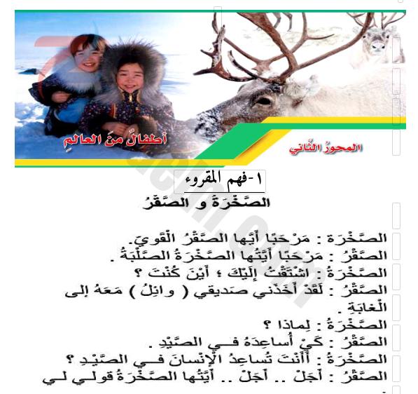 مذكرات شرح كتاب اللغة العربية للصف السادس