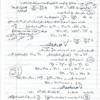 ملخص رياضيات الوحدة الثالثة للصف العاشر