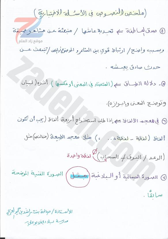 عربي..ملخص النصوص في الاسئلة الاختبارية للصف العاشر