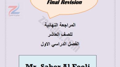 كتيب المراجعة النهائية انجليزي للصف العاشر الفصل الاول