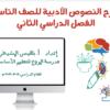 جميع ملخصات الصفوف من الخامس الى التاسع سلطنة عمان