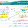 ملف شرح دروس الرياضيات للعاشر الفصل الثاني