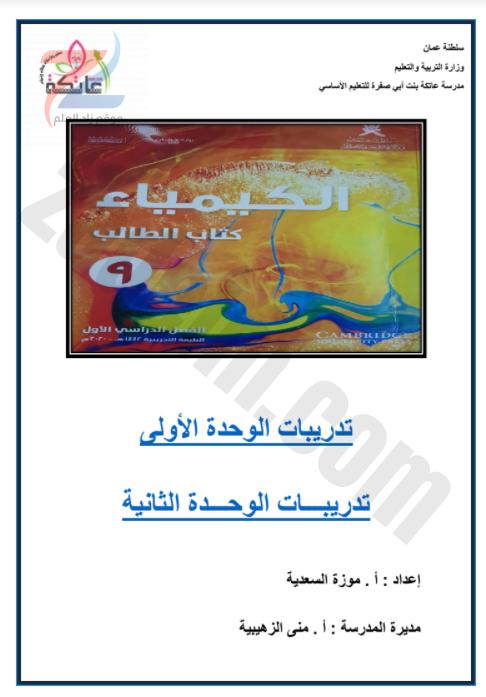 جميع ملخصات الصف التاسع سلطنة عمان