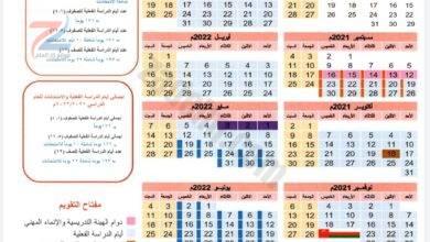 دليل مواعيد الدراسة والامتخانات لسلطنة عمان 2022