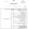توصيف بنود الزيارات الصفية كل المواد عمان