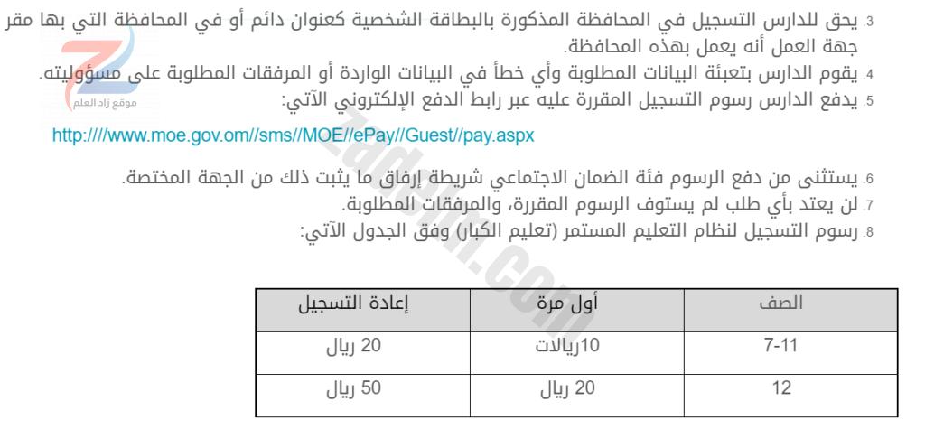 فتح باب التسجيل بنظامي محو الأمية وتعليم الكبار للعام الدراسي 2021/2022