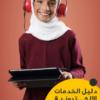 دليل الخدمات الإلكترونية للبوابة التعليمية 2021
