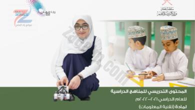 المحتوى التدريسي للمواد الدراسية للعام الدراسي القادم 2021/2022م